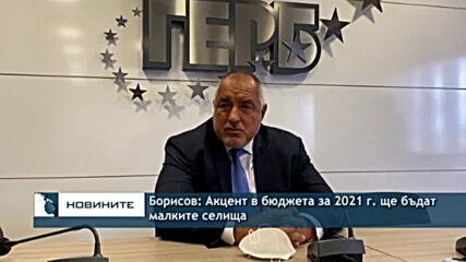 Борисов: Акцент в бюджета за 2021 г. ще бъдат малките селища