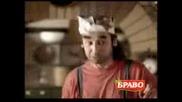 Реклама На Кайма Браво