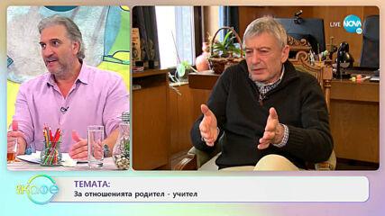 Ириней Константинов: Да съхраним семейството - На кафе (12.04.2021)