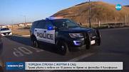 Стрелба по време на фестивал в Калифорния, има трима убити и много ранени