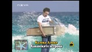 ! Калеко Алеко на Хавайските острови, Най - доброто от Калеко Алеко