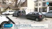 Жертва и ранени при взрив пред сръбската телевизия в Белград