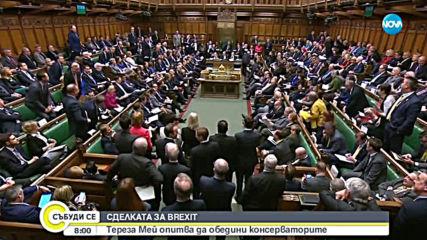 Мей прави пореден опит да обедини консерваторите за Brexit