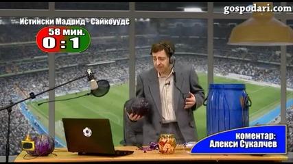 Господари на ефира - Алекси Сукалчев Коментира Лудогорец - Реал