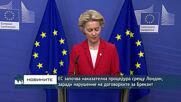 ЕС започва наказателна процедура срещу Лондон заради нарушение на договорките за Брекзит