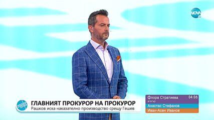 """""""Пресечна точка"""": За консултациите за кабинет и поисканото наказателно производство срещу Гешев"""