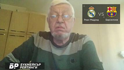 Реал Мадрид - Барселона ПРОГНОЗА от Ла Лига на Борис Касабов - Футболни прогнози 10.04.21