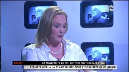 Люба Ризова на живо в студиото на ДИКOFF (09.11.2014)