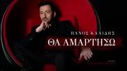 ↗ New Greek 2016 ▶ Panos Kalidis - Tha Amartiso