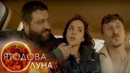 Ягодова луна - Епизод 2, Сезон 1