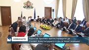 Борисов призова протестиращите да спазват Конституцията и да се пазят взаимно