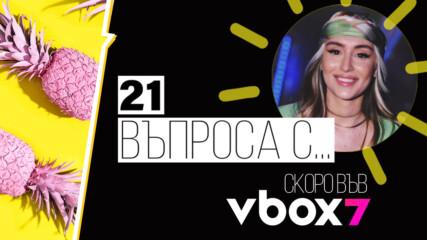 21 ВЪПРОСА: Очаквайте скоро новата уеб поредица във Vbox7!
