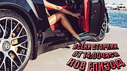 Красиви жени, мощни коли, 1000 км на скорост - ДЕН 1