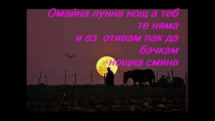 Омайна //нощ.wmv