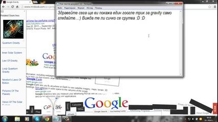 Google Трик Gravity Hd