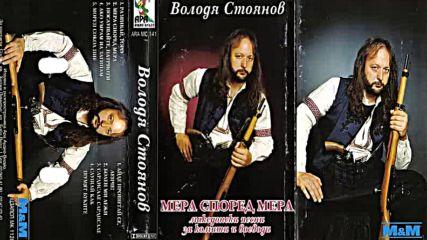 Володя Стоянов - Мера според мера 1998г. Албум