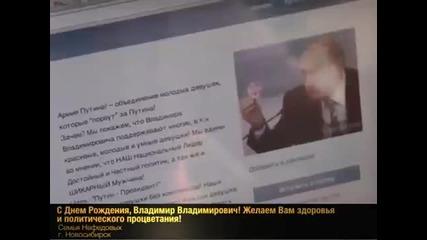Владимир Путин наш президент!