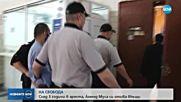 НА СВОБОДА: След 3 години в ареста Ахмед Муса си отива вкъщи