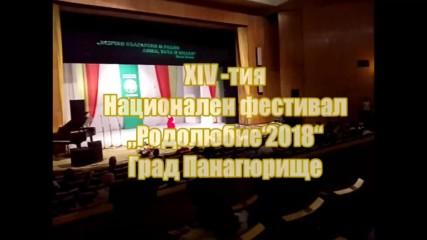 """Xiv -тия Национален фестивал """"родолюбие'2018"""" Град Панагюрище"""