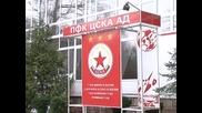 ЦСКА получи лиценз за следващия сезон
