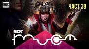 NEXTTV 026: Gray Matter (Част 38) Пепо от Пловдив