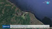 Радиацията в Северодвинск - от 4 до 16 пъти над нормата след ядрената експлозия