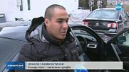 ГАЗОВИ БУТИЛКИ: Хиляди коли с нелегални уредби