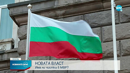 Александър Маринов: Няма масови чистки в министерствата