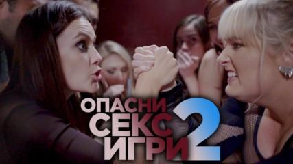 ОПАСНИ СЕКС ИГРИ - ЕПИЗОД 1, СЕЗОН 2