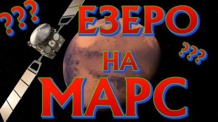 Езеро на Марс! Предпоставка за откриване на форми на живот!
