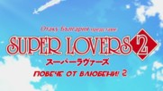Super Lovers 2 - E6 [ Bg Sub ]