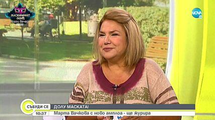 """Марта Вачкова става жури в """"Маскираният певец"""""""