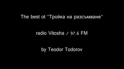 The Best Of Тройка На Разсъмване - Радио Витоша