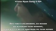 Бг превод! Yoon Hyun Sang & Iu - When Would It Be