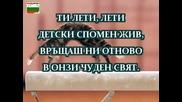 Кристина Димитрова и Орлин Горанов - Детски Спомени - Караоке инструментал