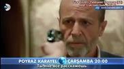 Северен вятър - еп.18 трейлър (rus subs - Poyraz Karayel 2015)