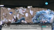 Нова програма предвижда намаляване на битовите отпадъци