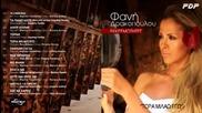 Tora milao ego - Fani Drakopoulou - New Official Single
