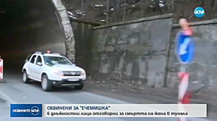 """Обвиниха шестима служители на АПИ заради инцидента в тунел """"Ечемишка"""""""