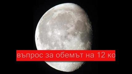 Наса откри вода на Луната