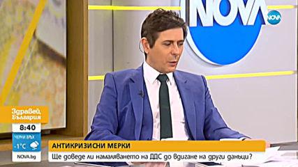 Николай Василев: Намаляването на ДДС ставката беше голяма грешка