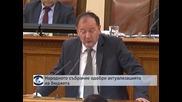 Парламентът одобри актуализацията на бюджета