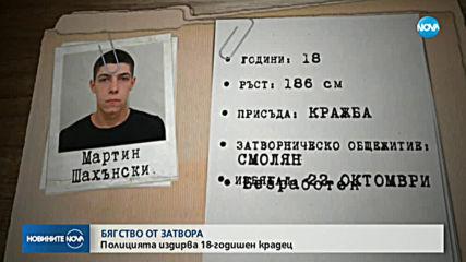 Издирват 18-годишен избягал затворник