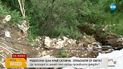 Родопски села край Сатовча са откъснати от света
