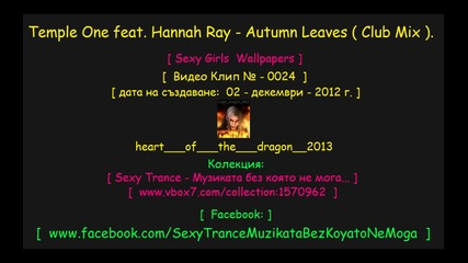 ! [ № - 0024 ] [ Sexy Girls ] [ Temple One feat. Hannah Ray - Autumn Leaves ( Club Mix ). ]