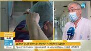 ШАНС ЗА ЖИВОТ: Трансплантираха черен дроб на мъж, прекарал тежък COVID