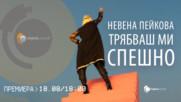 Невена Пейкова - Трябваш ми спешно (Official Teaser)
