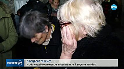 Намалиха присъдата на обвиняемия за убийството на Алекс от Бяла