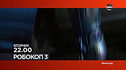"""Робокоп 3"" на 10 ноември, вторник от 22.00 ч. по DIEMA"