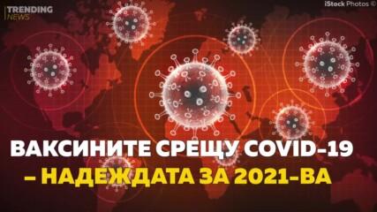 Ваксините срещу COVID-19 – надеждата за 2021-ва